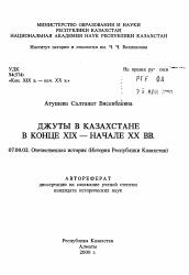 Джуты в Казахстане в конце xix начале xx вв автореферат и  Полный текст автореферата диссертации по теме Джуты в Казахстане в конце xix начале xx вв
