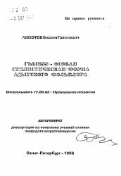 Гьыбзэ особая стилистическая форма адыгского фольклора  Полный текст автореферата диссертации по теме Гьыбзэ особая стилистическая форма адыгского фольклора