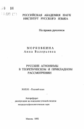 Русские агнонимы в теоретическом и прикладном рассмотрении  Полный текст автореферата диссертации по теме Русские агнонимы в теоретическом и прикладном рассмотрении