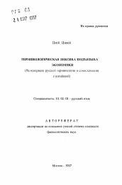 Терминологическая лексика подъязыка экономики автореферат и  Полный текст автореферата диссертации по теме Терминологическая лексика подъязыка экономики