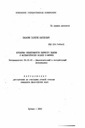 Проблемы объективности научного знания и математические модели в  Полный текст автореферата диссертации по теме Проблемы объективности научного знания и математические модели в физике
