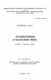 Фразеологизмы в Казахском эпосе автореферат и диссертация по  Полный текст автореферата диссертации по теме Фразеологизмы в Казахском эпосе