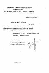 Ядерная политика Пороговых государств в международном режиме  Полный текст автореферата диссертации по теме Ядерная политика Пороговых государств в международном режиме нераспространения ядерного оружия