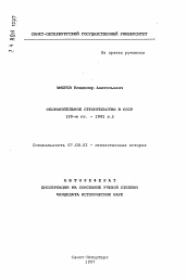 Оборонительное строительство в СССР е гг г  Полный текст автореферата диссертации по теме Оборонительное строительство в СССР 30 е гг 1941 г