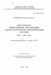 Деятельность общественных организаций научно технической  Полный текст автореферата диссертации по теме Деятельность общественных организаций научно технической интеллигенции Украины 20 е 30 е годы