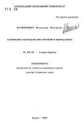 Сельское хозяйство Украины в период НЭПа автореферат и  Полный текст автореферата диссертации по теме Сельское хозяйство Украины в период НЭПа