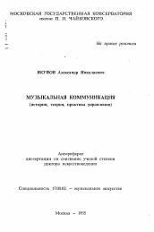 Музыкальная коммуникация автореферат и диссертация по  Полный текст автореферата диссертации по теме Музыкальная коммуникация