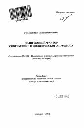 Религиозный фактор современного политического процесса  Полный текст автореферата диссертации по теме Религиозный фактор современного политического процесса