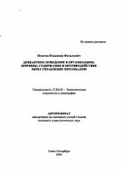 Девиантное поведение в организациях причины содержание и  Полный текст автореферата диссертации по теме Девиантное поведение в организациях причины содержание и противодействие через управление персоналом