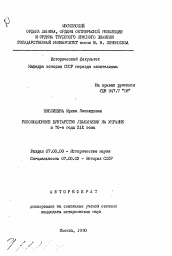 Революционное бунтарство бакунизм на Украине в е годы xix  Полный текст автореферата диссертации по теме Революционное бунтарство бакунизм на Украине в 70 е годы xix века