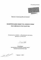 Модернизация общества автореферат и диссертация по политологии  Полный текст автореферата диссертации по теме Модернизация общества