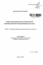 Социологический анализ компьютерной игровой зависимости молодёжи  Полный текст автореферата диссертации по теме Социологический анализ компьютерной игровой зависимости молодёжи Подмосковья