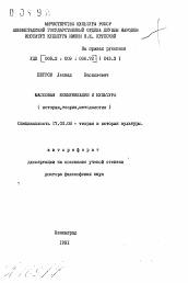 Массовая коммуникация и культура автореферат и диссертация по  Полный текст автореферата диссертации по теме Массовая коммуникация и культура