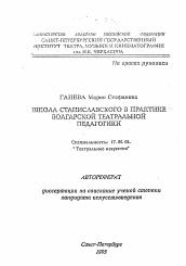 Школа Станиславского в практике болгарской театральной педагогики  Полный текст автореферата диссертации по теме Школа Станиславского в практике болгарской театральной педагогики