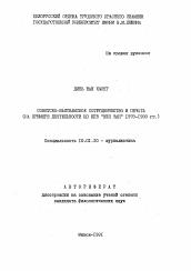 Советско вьетнамское сотрудничество и печать автореферат и  Полный текст автореферата диссертации по теме Советско вьетнамское сотрудничество и печать