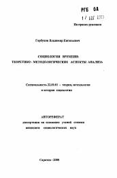 Социология времени теоретико методологические аспекты анализа  Полный текст автореферата диссертации по теме Социология времени теоретико методологические аспекты анализа
