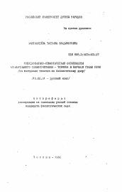 Функционально семантические особенности атрибутивного  Полный текст автореферата диссертации по теме Функционально семантические особенности атрибутивного словосочетания термина в научном стиле речи