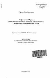 Реформа Гая Мария автореферат и диссертация по истории Скачать  Полный текст автореферата диссертации по теме Реформа Гая Мария