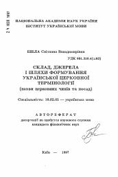 особливості перекладу запозиченої термінологічної лексики українською мовою