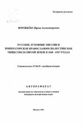 Русские духовные миссии и Императорское Православное Палестинское  Полный текст автореферата диссертации по теме Русские духовные миссии и Императорское Православное Палестинское общество в Святой земле в 1848 1917 годах