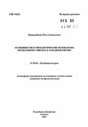 Особенности и типологические проявления феодального синтеза в  Автореферат по истории на тему Особенности и типологические проявления феодального синтеза в Западной Европе
