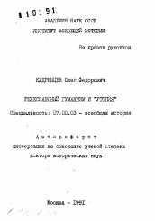 Ренессансный гуманизм и Утопия автореферат и диссертация по  Полный текст автореферата диссертации по теме Ренессансный гуманизм и Утопия