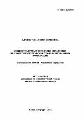 Социокультурные основания управления человеческими ресурсами  Полный текст автореферата диссертации по теме Социокультурные основания управления человеческими ресурсами транснациональных корпораций