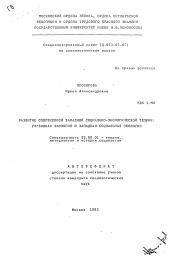 Развитие современной западной социально экономической теории  Полный текст автореферата диссертации по теме Развитие современной западной социально экономической теории глубинная экология и западная социальная