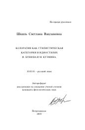 Автореферат по филологии на тему  Колоратив как стилистическая категория в  идиостилях И. Бунина и 8a6311bb25f