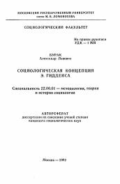 Социологическая концепция Э Гидденса автореферат и диссертация  Полный текст автореферата диссертации по теме Социологическая концепция Э Гидденса