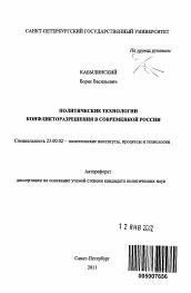 Политические технологии конфликторазрешения в современной России  Полный текст автореферата диссертации по теме Политические технологии конфликторазрешения в современной России