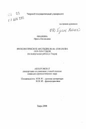 Филологическтое наследие Ю М Соколова годов по  Полный текст автореферата диссертации по теме Филологическтое наследие Ю М Соколова 1919 1934 годов по материалам работы в Твери