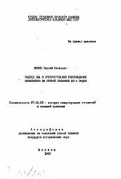 Подход США к урегулированию региональных конфликтов во второй  Полный текст автореферата диссертации по теме Подход США к урегулированию региональных конфликтов во второй половине 80 х годов