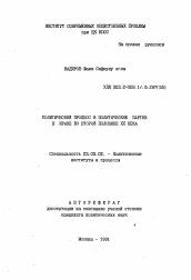 Политический процесс и политические партии в Иране во второй  Полный текст автореферата диссертации по теме Политический процесс и политические партии в Иране во второй половине xx века