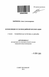Композиция мультимедийной презентации автореферат и диссертация  Полный текст автореферата диссертации по теме Композиция мультимедийной презентации