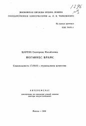Иоганнес Брамс автореферат и диссертация по искусствоведению  Автореферат по искусствоведению на тему Иоганнес Брамс