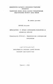 Мировоззрение и процесс формирования познавательной активности  Полный текст автореферата диссертации по теме Мировоззрение и процесс формирования познавательной активности личности