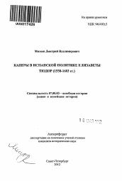 Каперы в испанской политике Елизаветы Тюдор автореферат и  Полный текст автореферата диссертации по теме Каперы в испанской политике Елизаветы Тюдор
