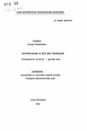 Словообразование на базе имен числительных автореферат и  Полный текст автореферата диссертации по теме Словообразование на базе имен числительных