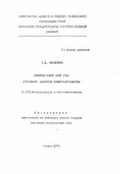 Земский собор года Источники характер представительства  Полный текст автореферата диссертации по теме Земский собор 1598 года Источники характер представительства
