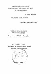 Свадебная обрядность удинов в прошлом и настоящем автореферат и  Полный текст автореферата диссертации по теме Свадебная обрядность удинов в прошлом и настоящем