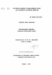 Энергетическая проблема социально философский аспект  Полный текст автореферата диссертации по теме Энергетическая проблема социально философский аспект