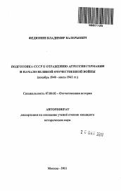 Подготовка СССР к отражению агрессии Германии и начало Великой  Полный текст автореферата диссертации по теме Подготовка СССР к отражению агрессии Германии и начало Великой Отечественной войны