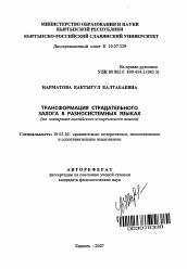 Трансформация страдательного залога в разносистемных языках  Полный текст автореферата диссертации по теме Трансформация страдательного залога в разносистемных языках