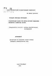 Сравнительный анализ как метод изучения социальных изолянтов и  Полный текст автореферата диссертации по теме Сравнительный анализ как метод изучения социальных изолянтов и замкнутых систем