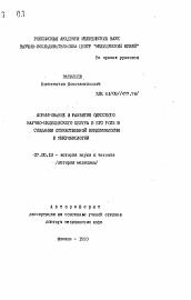 Формирование и развитие Одесского научно медицинского центра и его  Полный текст автореферата диссертации по теме Формирование и развитие Одесского научно медицинского центра и его роль в создании отечественной