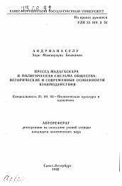 Пресса Мадагаскара и политическая система общества исторические и  Полный текст автореферата диссертации по теме Пресса Мадагаскара и политическая система общества исторические и современные особенности взаимодействия