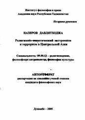 Религиозно политический экстремизм и терроризм в Центральной Азии  Полный текст автореферата диссертации по теме Религиозно политический экстремизм и терроризм в Центральной Азии