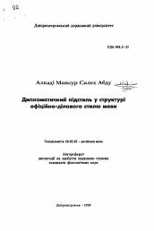 Дипломатический подстиль в структуре официально делового стиля  Полный текст автореферата диссертации по теме Дипломатический подстиль в структуре официально делового стиля речи