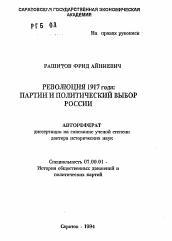 Революция года партии и политический выбор России  Полный текст автореферата диссертации по теме Революция 1917 года партии и политический выбор России